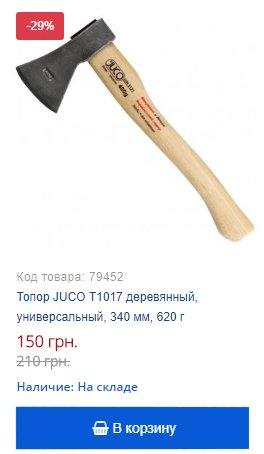 Купить Топор JUCO Т1017 деревянный, универсальный, 340 мм, 620 г