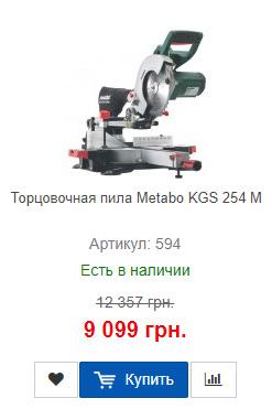 Купить недорого торцовочную пилу Metabo KGS 254 M