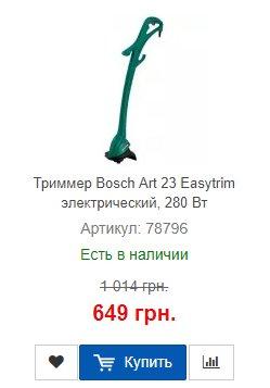 Купить недорого электрический триммер Bosch Art 23 Easytrim