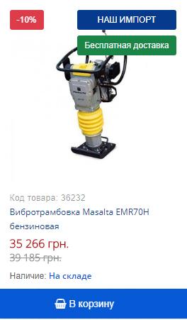 Купить со скидкой -10% вибротрамбовку Masalta EMR70H