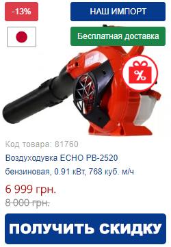 Купить бензиновую воздуходувку ECHO PB-2520