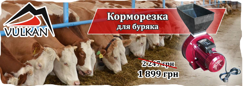 Купить недорогую корморезку для буряка в Украине