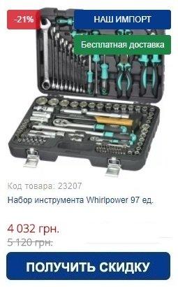 Купить набор инструмента Whirlpower 97 ед.