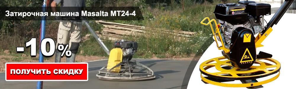 Купить со скидкой 10% однороторную затирочную машину MASALTA MT24-4