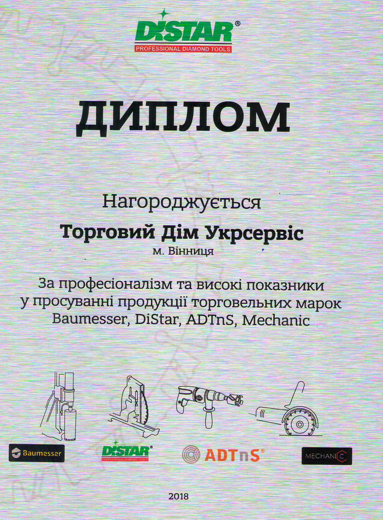 Диплом партнерства ТД Укрсервис с ТМ Di-Star