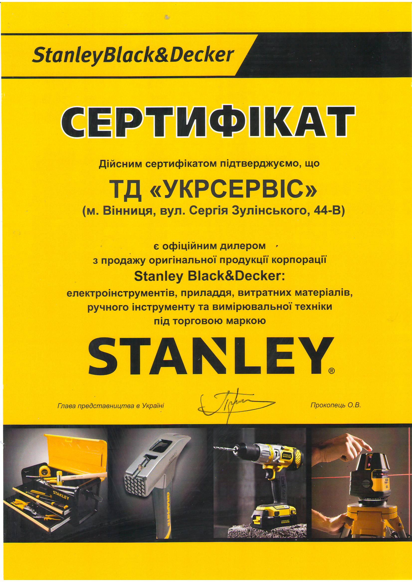 Официальный сертификат дилерства ТД Укрсервис по торговой марке Stanley