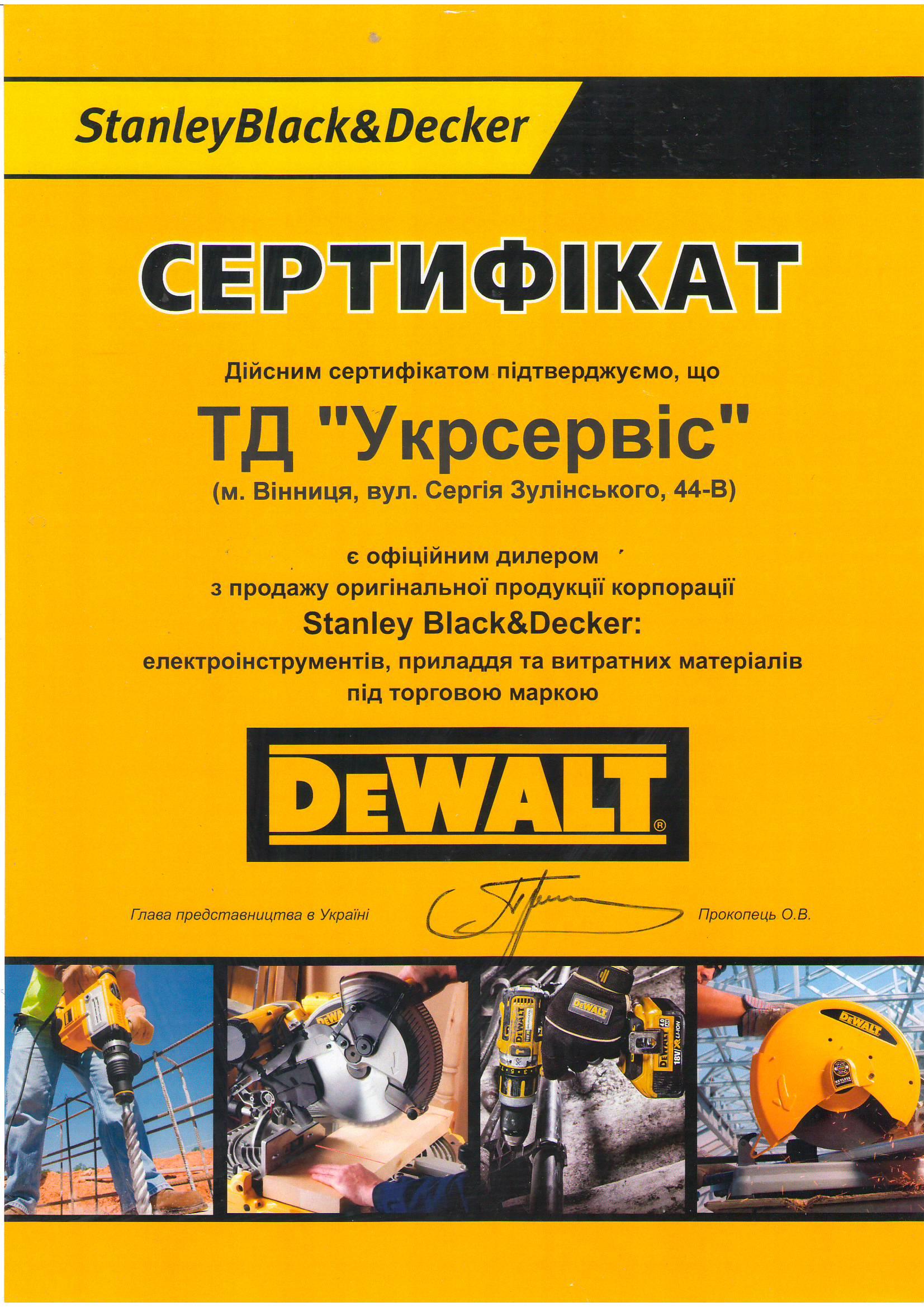 Официальный сертификат торговой марки DeWalt