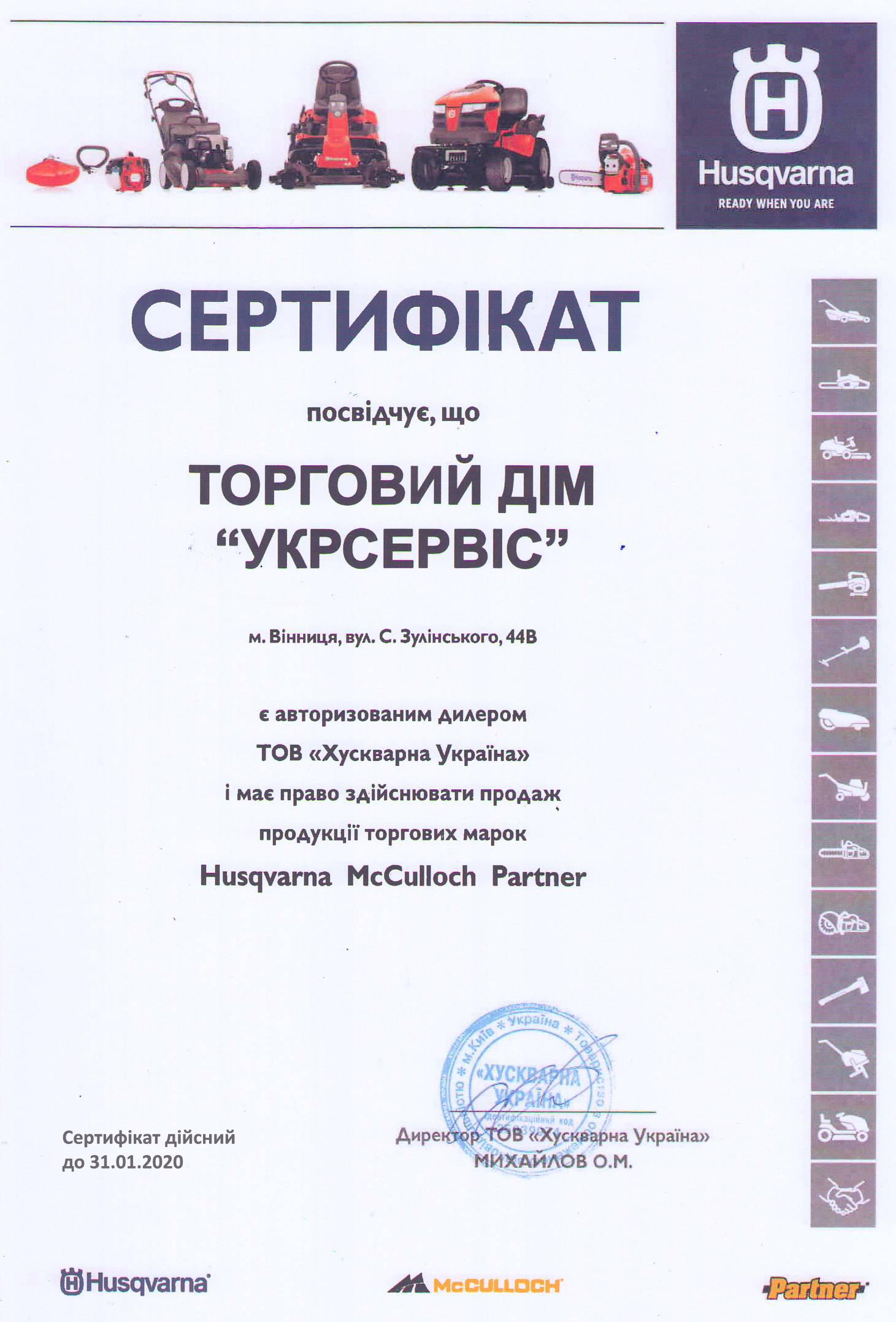 Официальный сертификат торговой марки Husqvarna