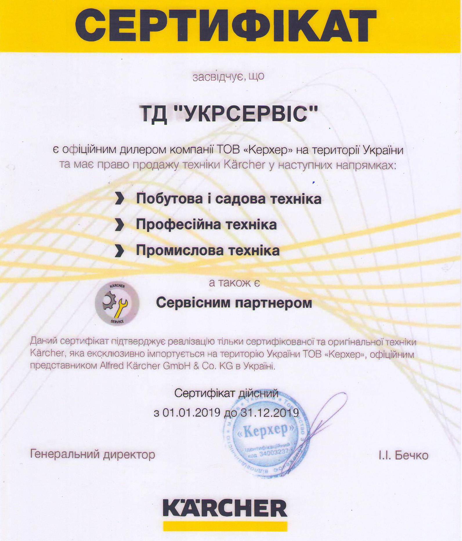 Сертификат диллерства Укрсервис от ТОВ KARCHER