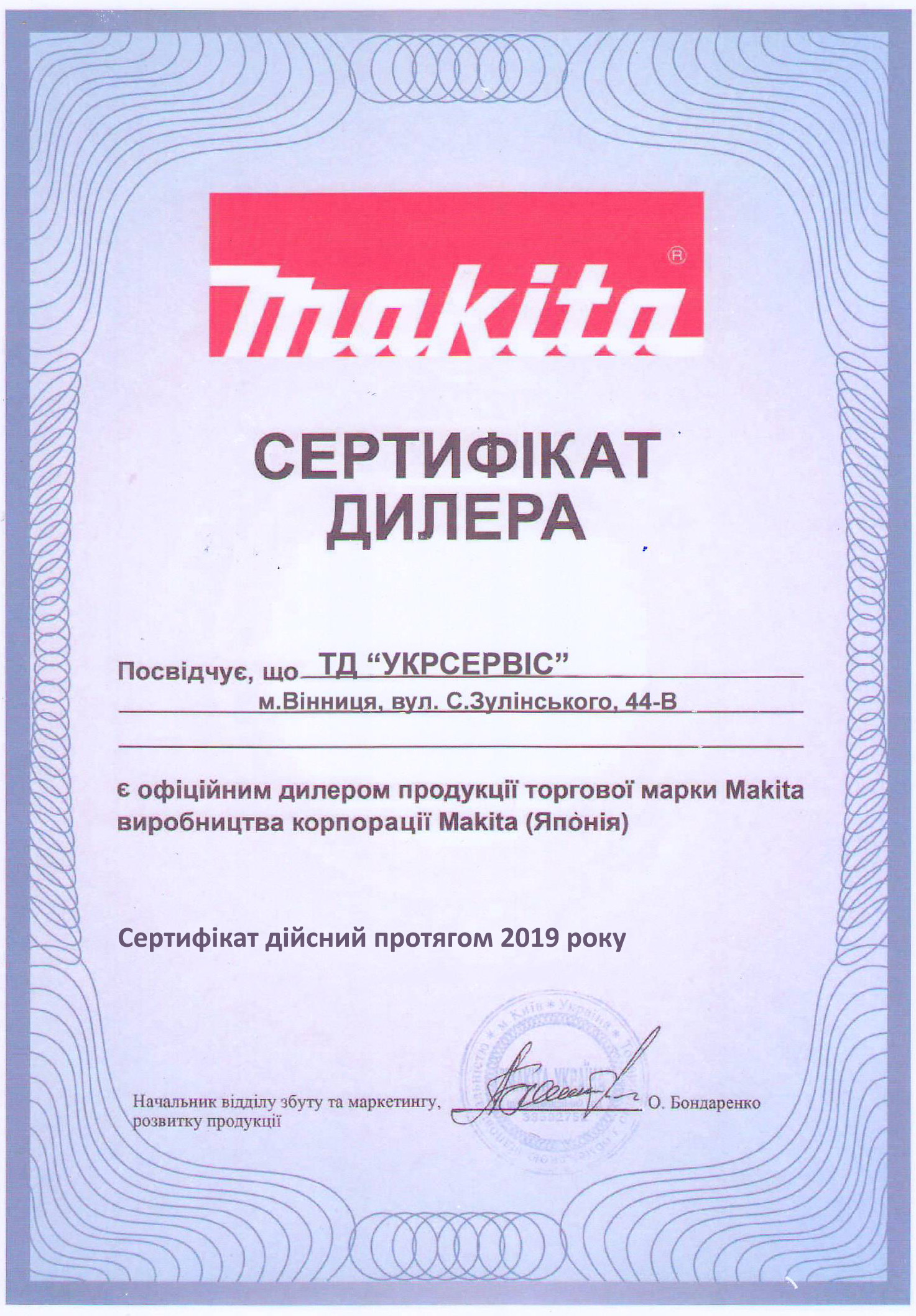 Сертификат Makita