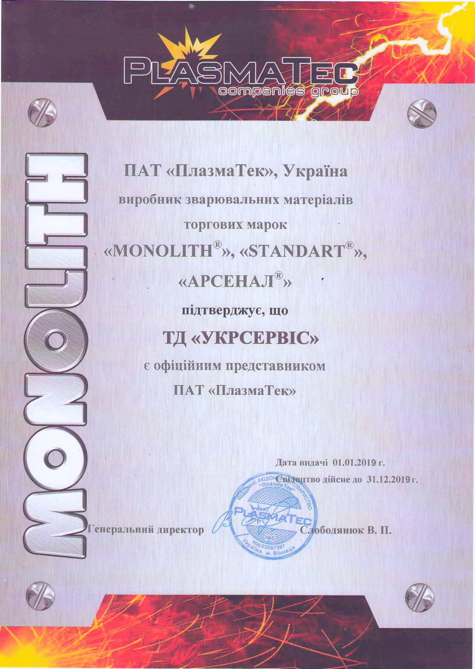 Официальный сертификат дилерства ТД Укрсервис по торговой марке Монолит