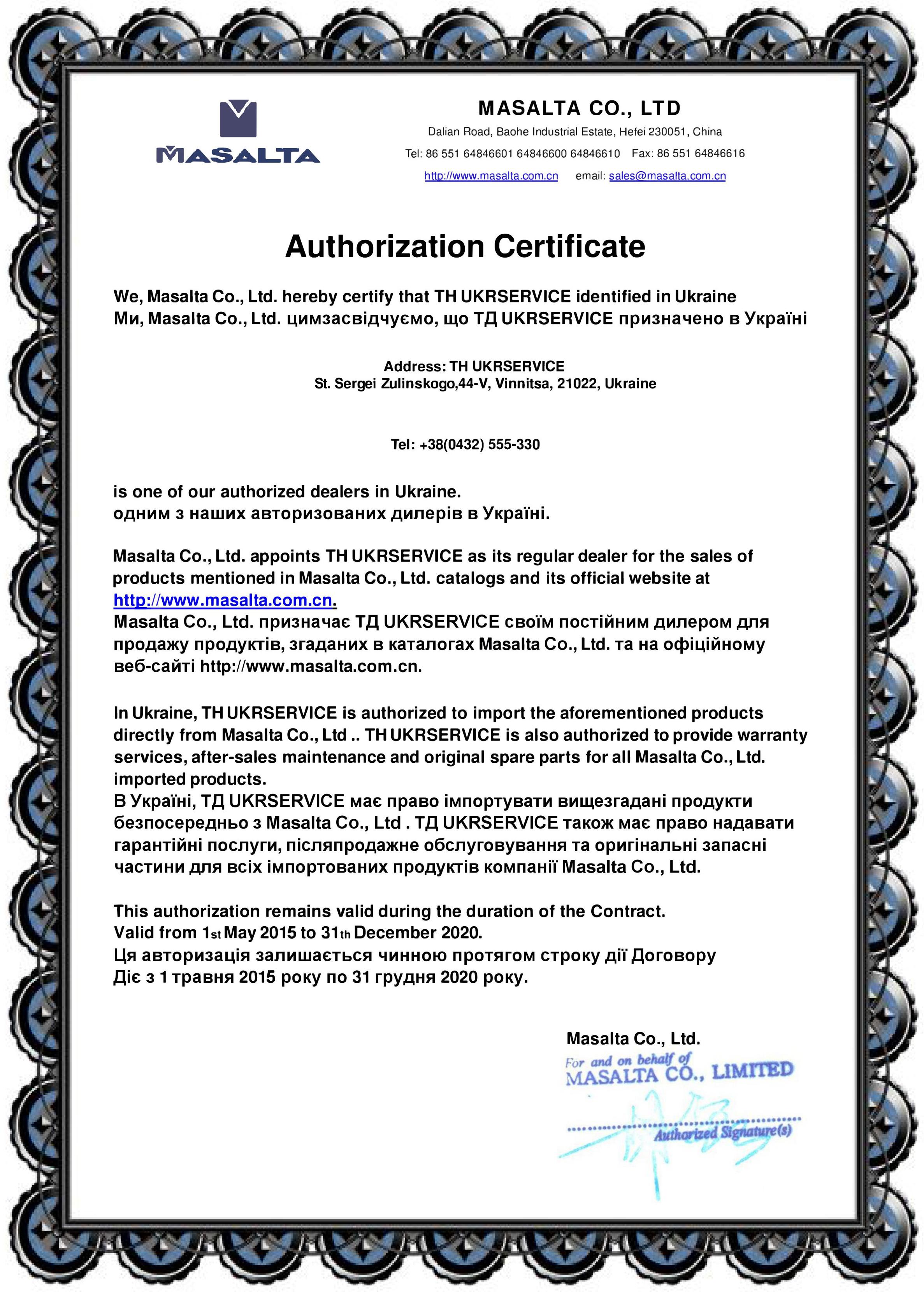 Официальный сертификат Масальта