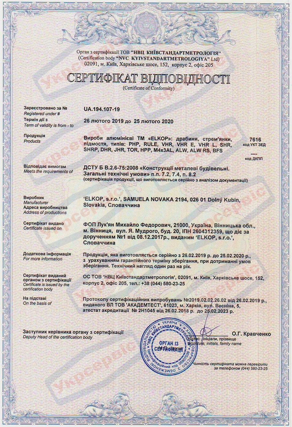 Сертификат соответствия качества алюминиевых стремянок и лестниц Elkop