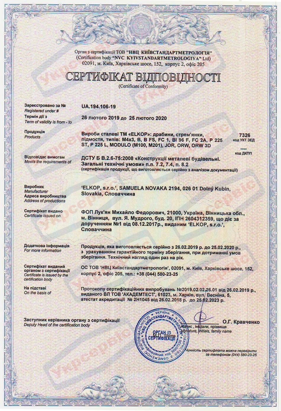 Сертификат соответствия качества металлических лестниц и стремянок Elkop