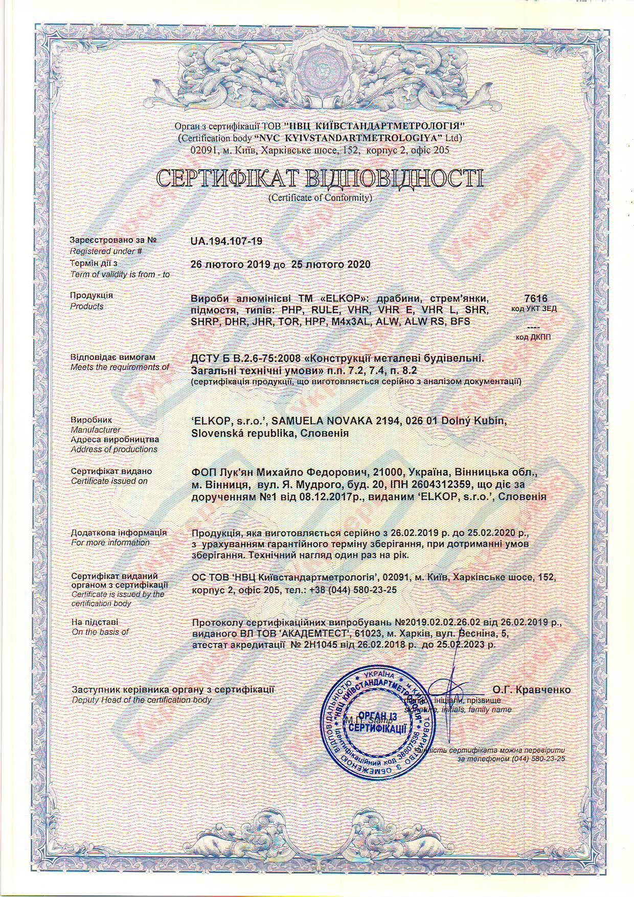 Сертификат соответствия качества стремянок Elkop
