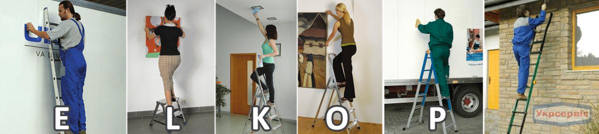 Купить выгодно алюминиевые и стальные лестницы Elkop