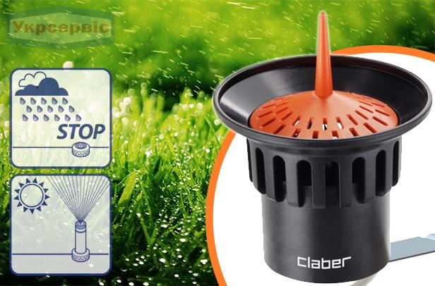 Купить дешево датчик дождя Claber 90915